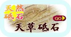 天草砥石、刃物用砥石、丸砥、円砥、木目石