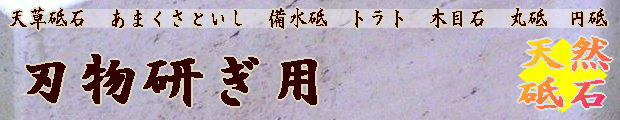天草砥石 刃物研ぎ用 丸砥 円砥 木目石
