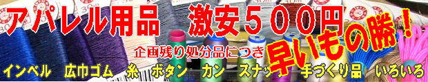 格安アパレル用品の500円・1,000円セット。インベル ゴム 糸 手づくり品の激安販売
