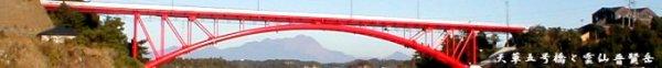 天草五橋 松島橋