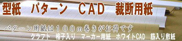 型紙用紙 パターン用紙 クラフト紙 マーカー紙 CAD用紙 筋紙