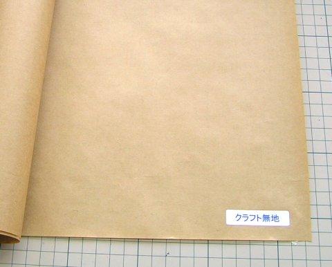クラフト紙 裁断用紙 型紙用紙 パターン用紙 洋裁 手芸